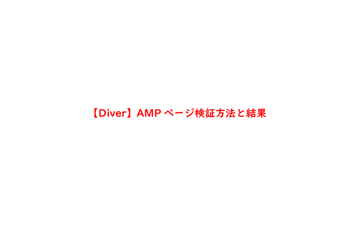 【Diver】AMPページ検証方法と結果
