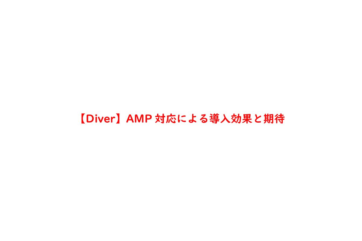 【Diver】AMP対応による導入効果と期待