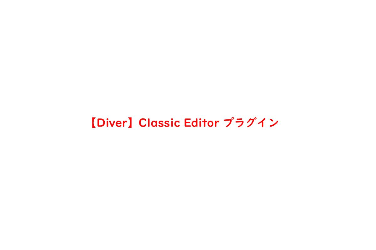【Diver】Classic Editor プラグイン