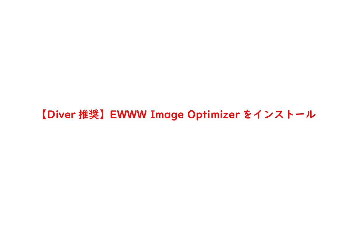【Diver推奨】EWWW Image Optimizerをインストール