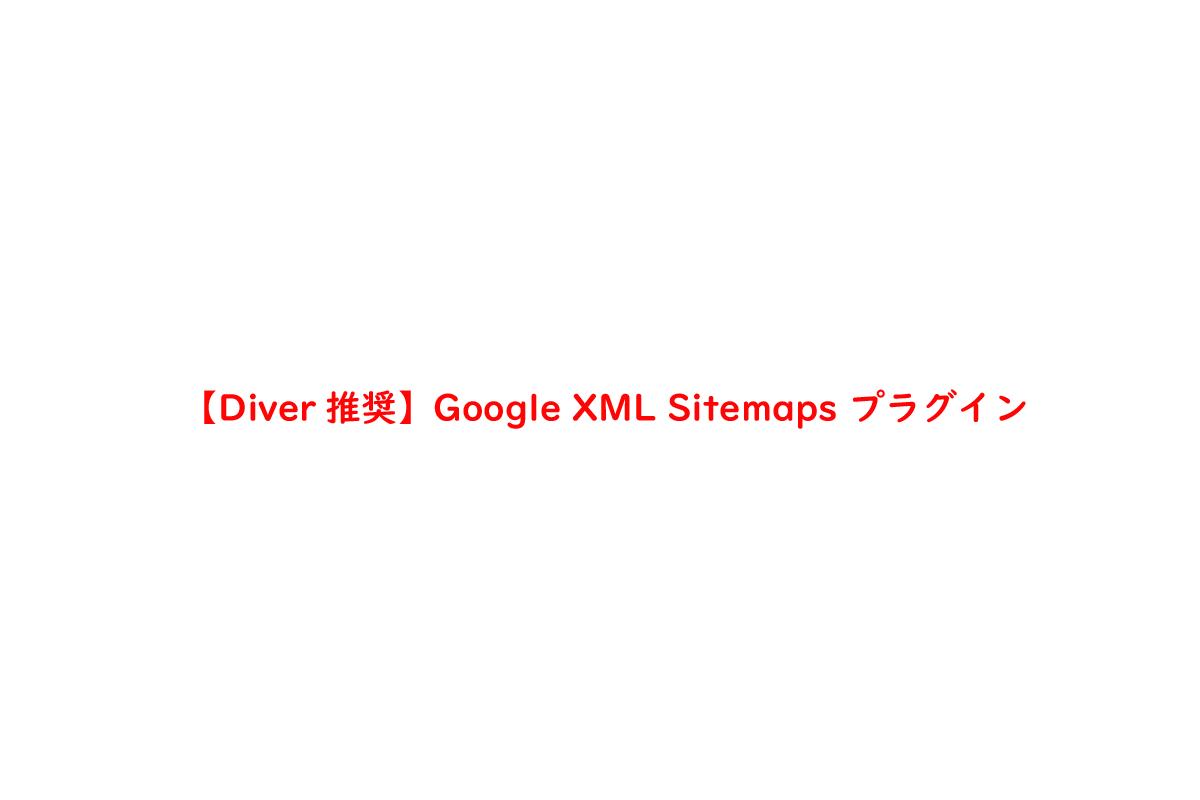 【Diver推奨】Google XML Sitemaps プラグイン