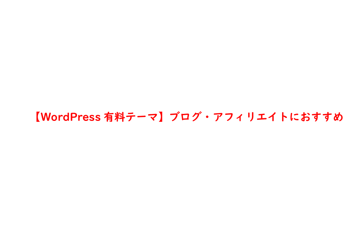 【WordPress有料テーマ】ブログ・アフィリエイトにおすすめ