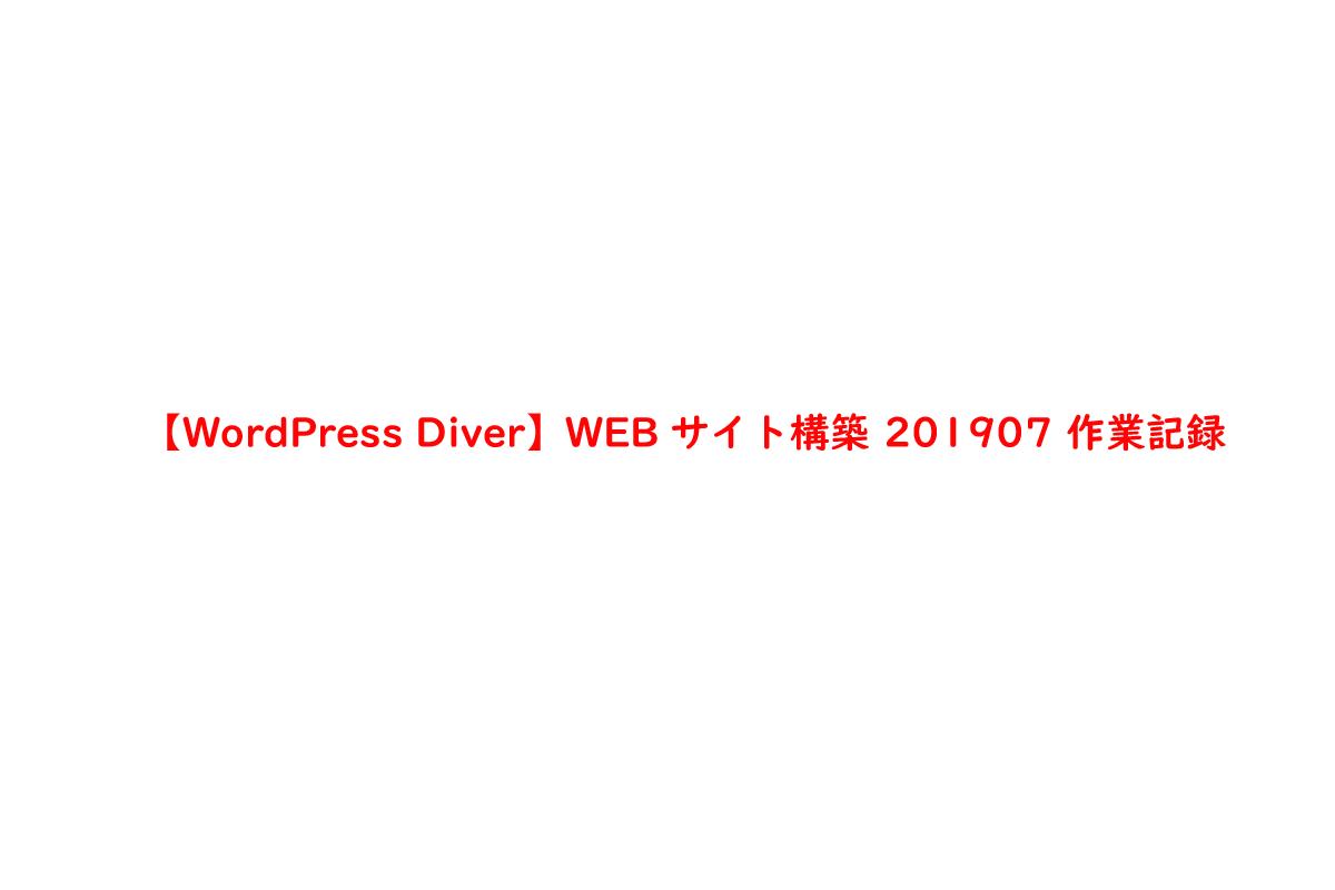 【WordPress Diver】WEBサイト構築 201907 作業記録