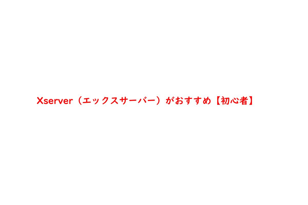 Xserver(エックスサーバー)がおすすめ【初心者】