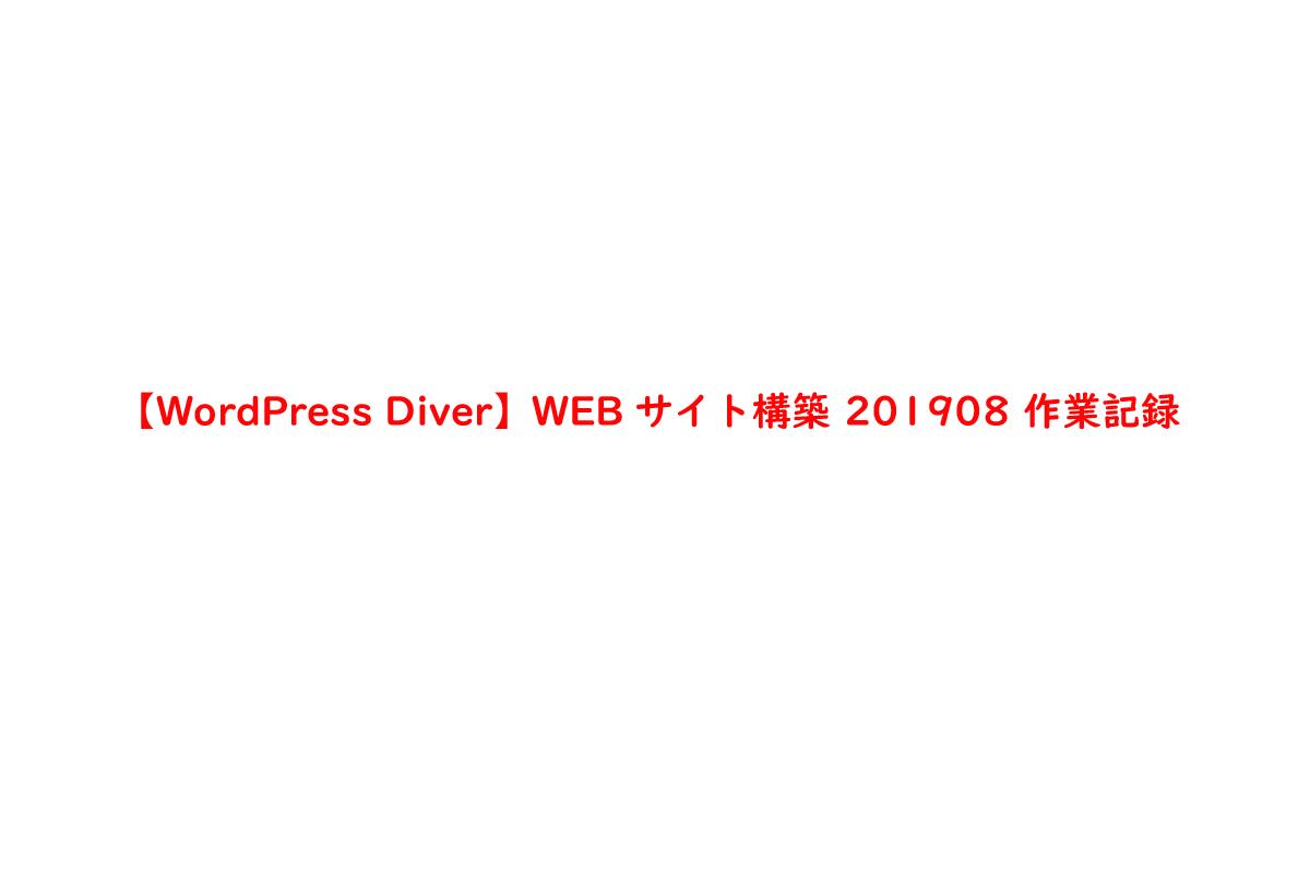 【WordPress Diver】WEBサイト構築 201908 作業記録