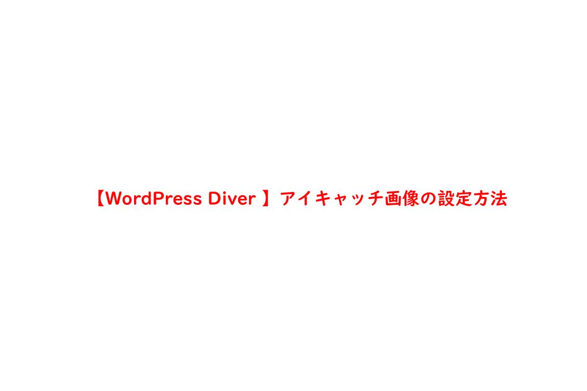 【WordPress Diver 】アイキャッチ画像の設定方法