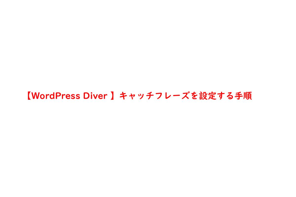 【WordPress Diver 】キャッチフレーズを設定する手順