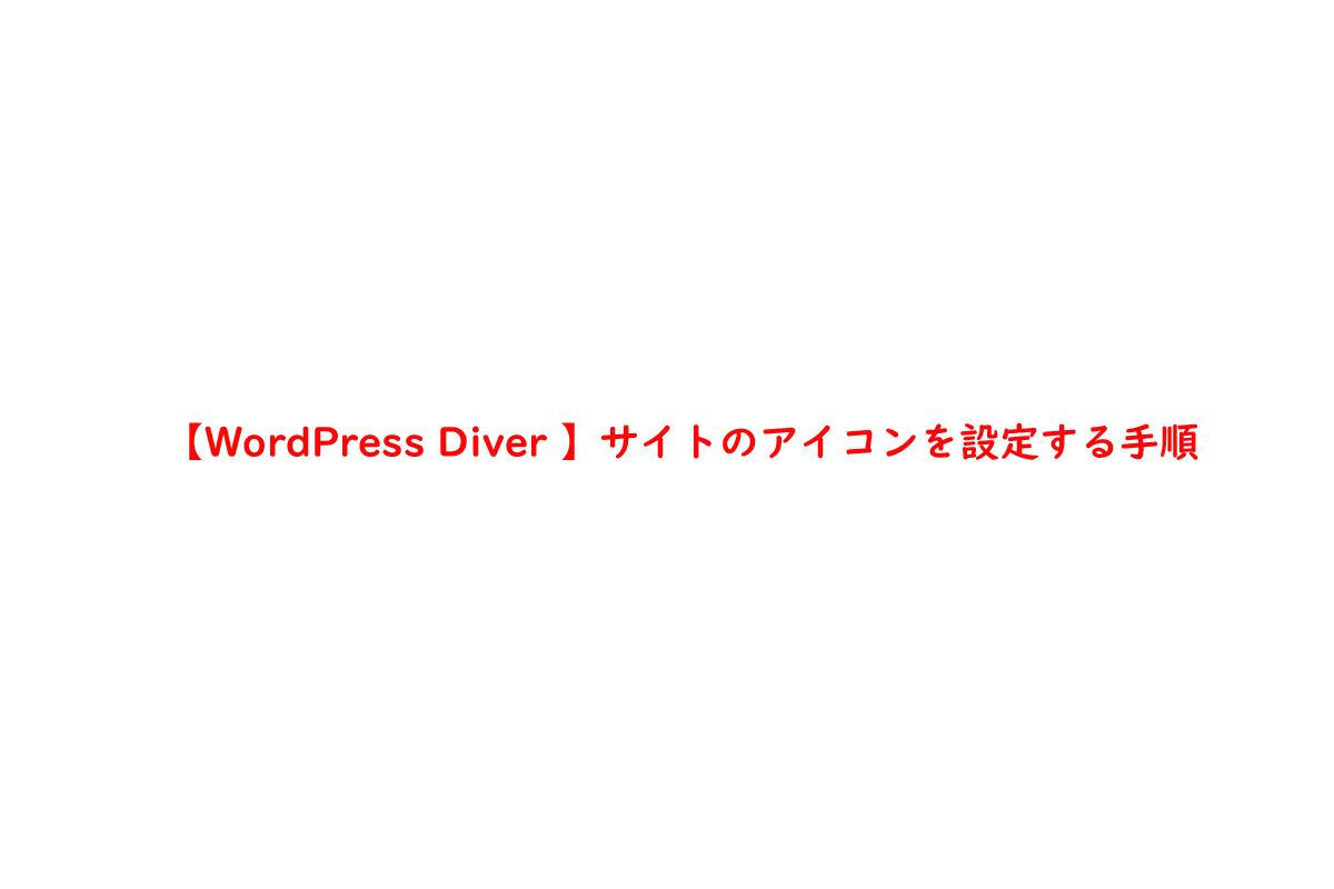 【WordPress Diver 】サイトのアイコンを設定する手順
