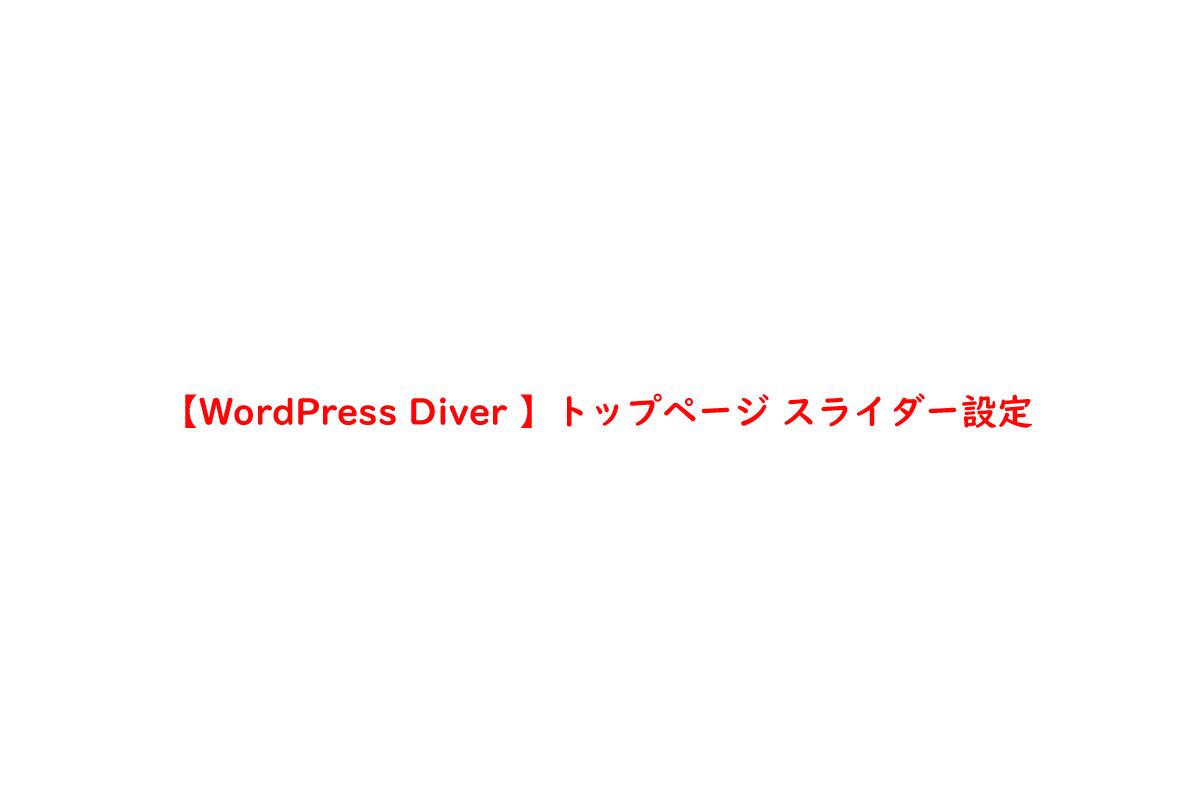 【WordPress Diver 】トップページ スライダー設定