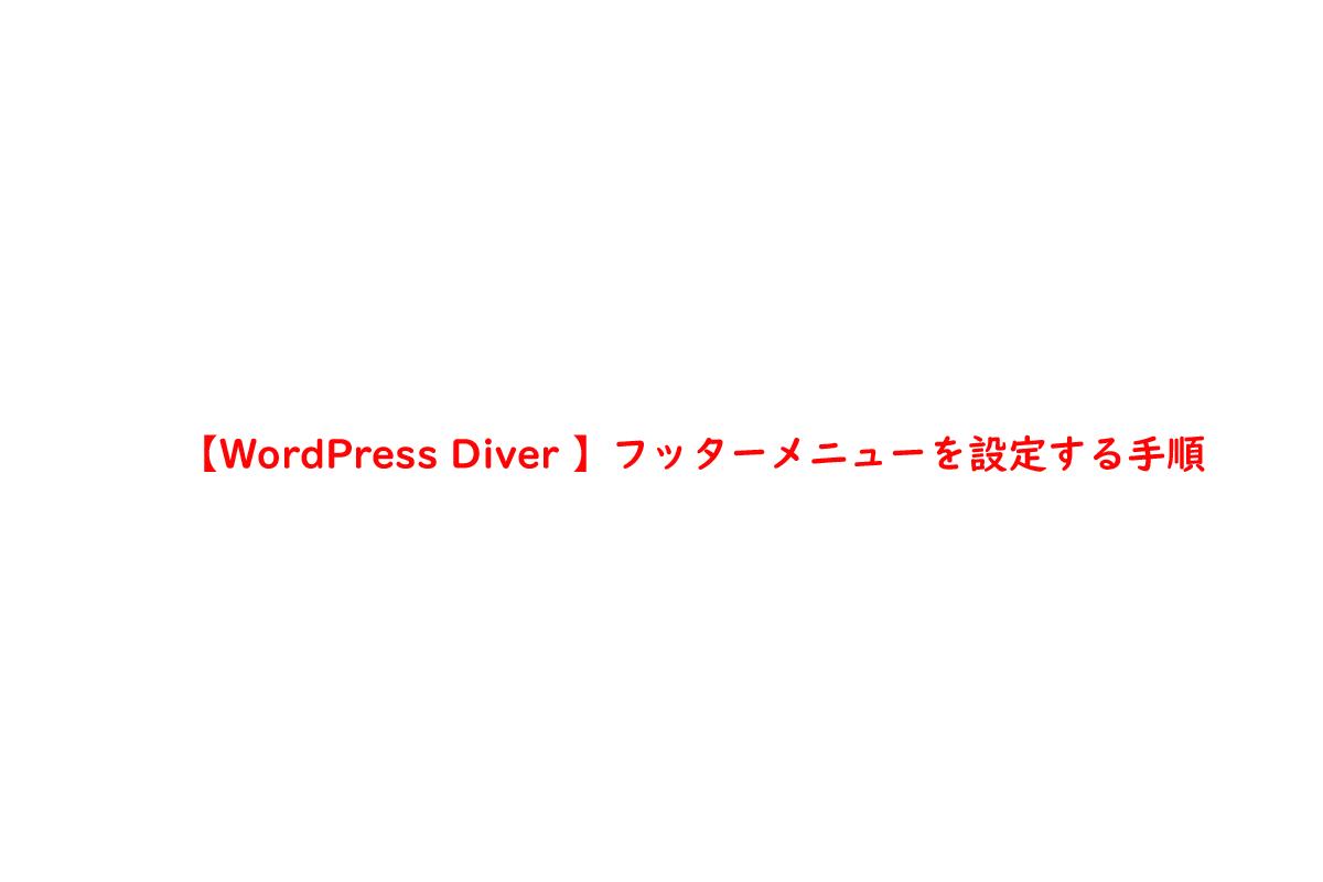 【WordPress Diver 】フッターメニューを設定する手順