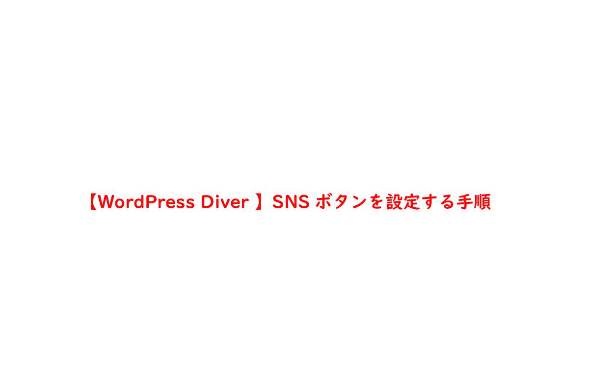 【WordPress Diver 】SNSボタンを設定する手順