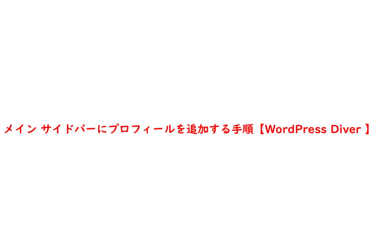 メイン サイドバーにプロフィールを追加する手順【WordPress Diver 】