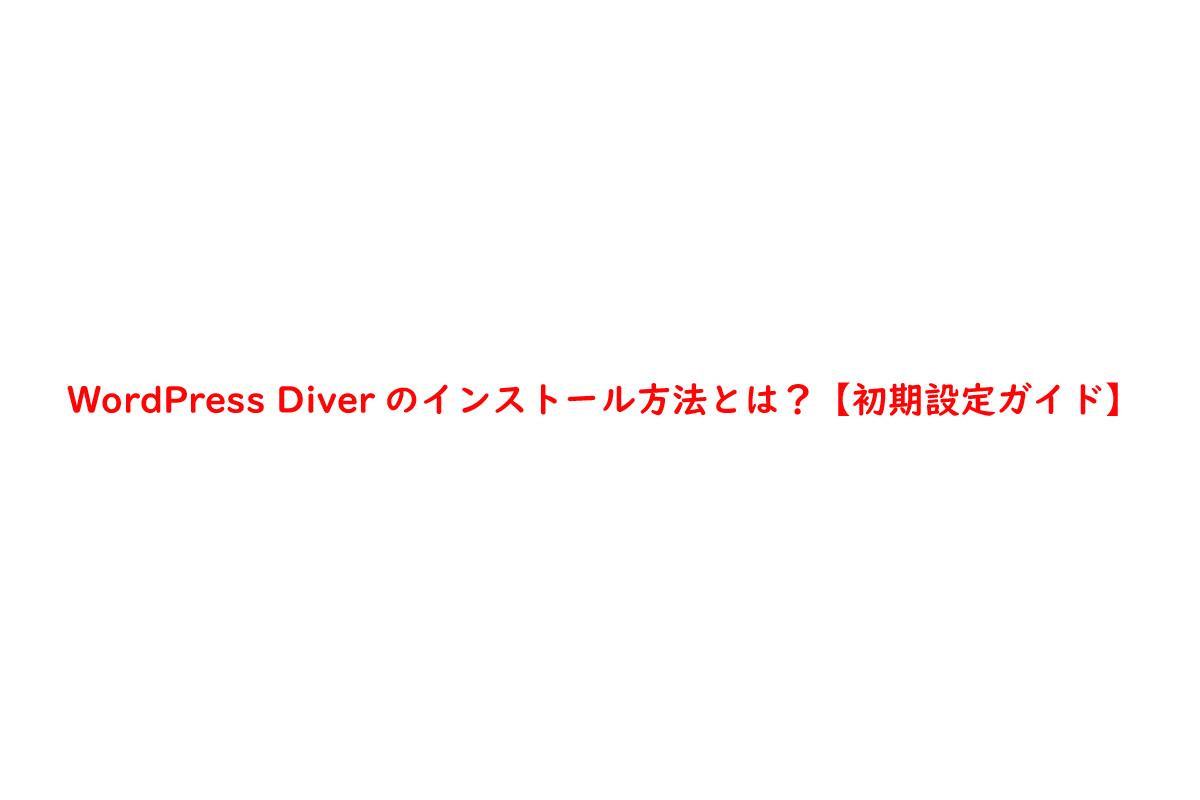 WordPress Diverのインストール方法とは?【初期設定ガイド】