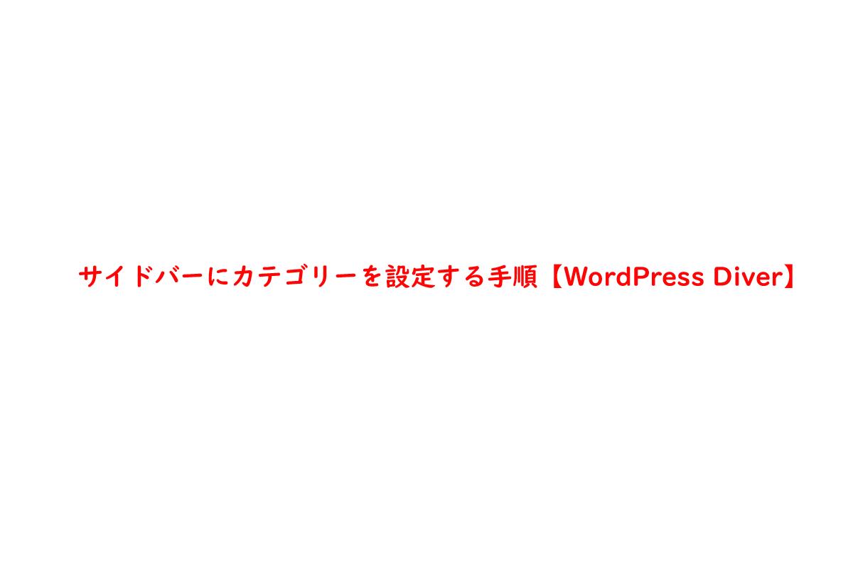 サイドバーにカテゴリーを設定する手順【WordPress Diver】