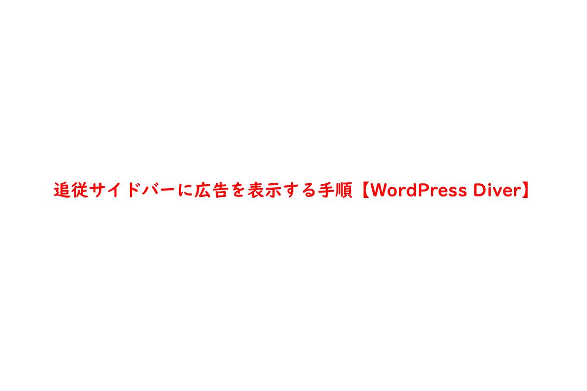 追従サイドバーに広告を表示する手順【WordPress Diver】
