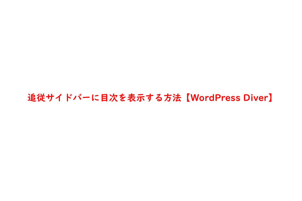 追従サイドバーに目次を表示する方法【WordPress Diver】