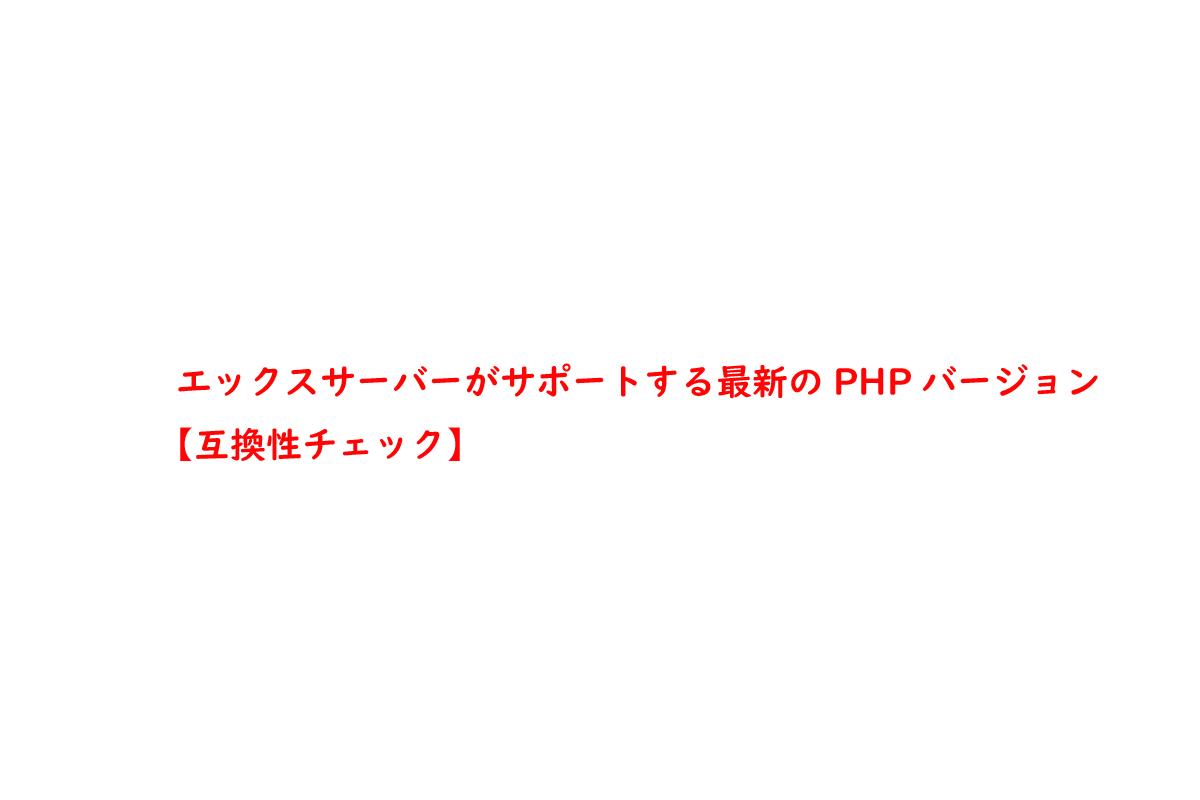 エックスサーバーがサポートする最新のPHPバージョン【互換性チェック】