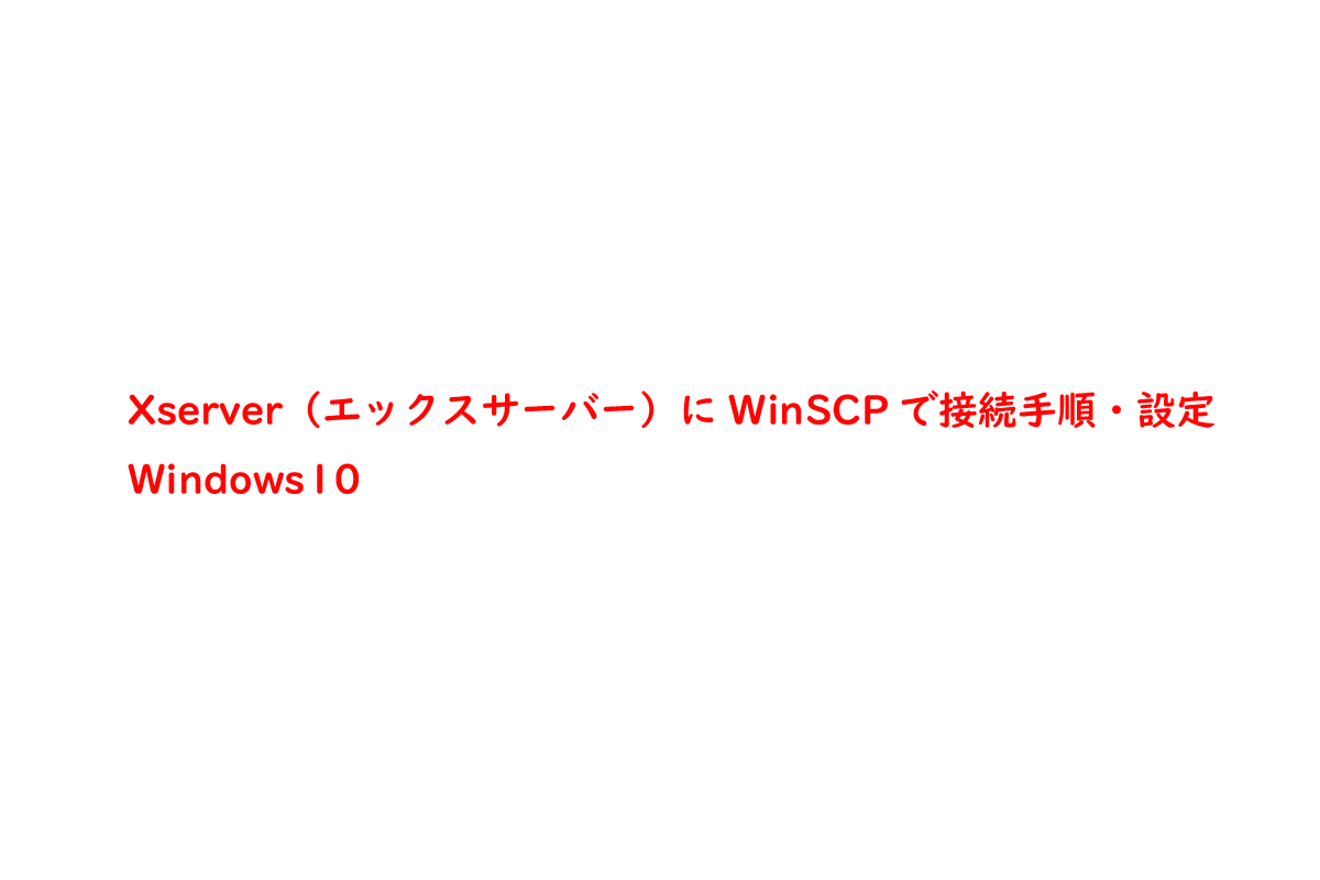Xserver(エックスサーバー)にWinSCPで接続手順・設定 | Windows10
