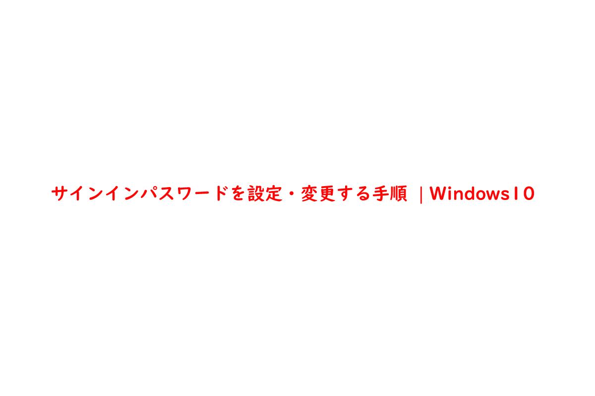 サインインパスワードを設定・変更する手順 | Windows10