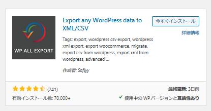 Export WordPress data to XML CSV インストール
