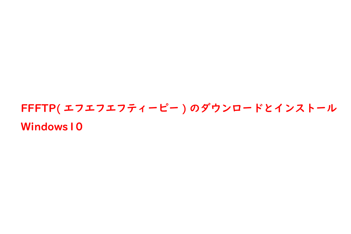 FFFTP(エフエフエフティーピー)のダウンロードとインストール   Windows10