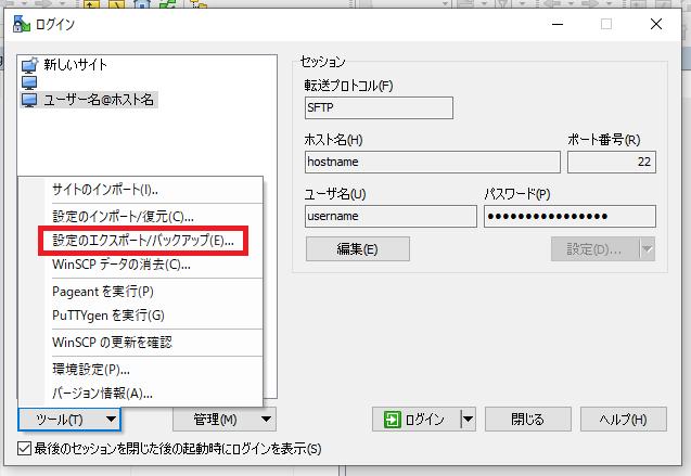 WinSCP 設定のエクスポート バックアップ