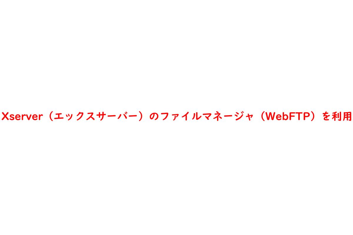 Xserver(エックスサーバー)のファイルマネージャ(WebFTP)を利用