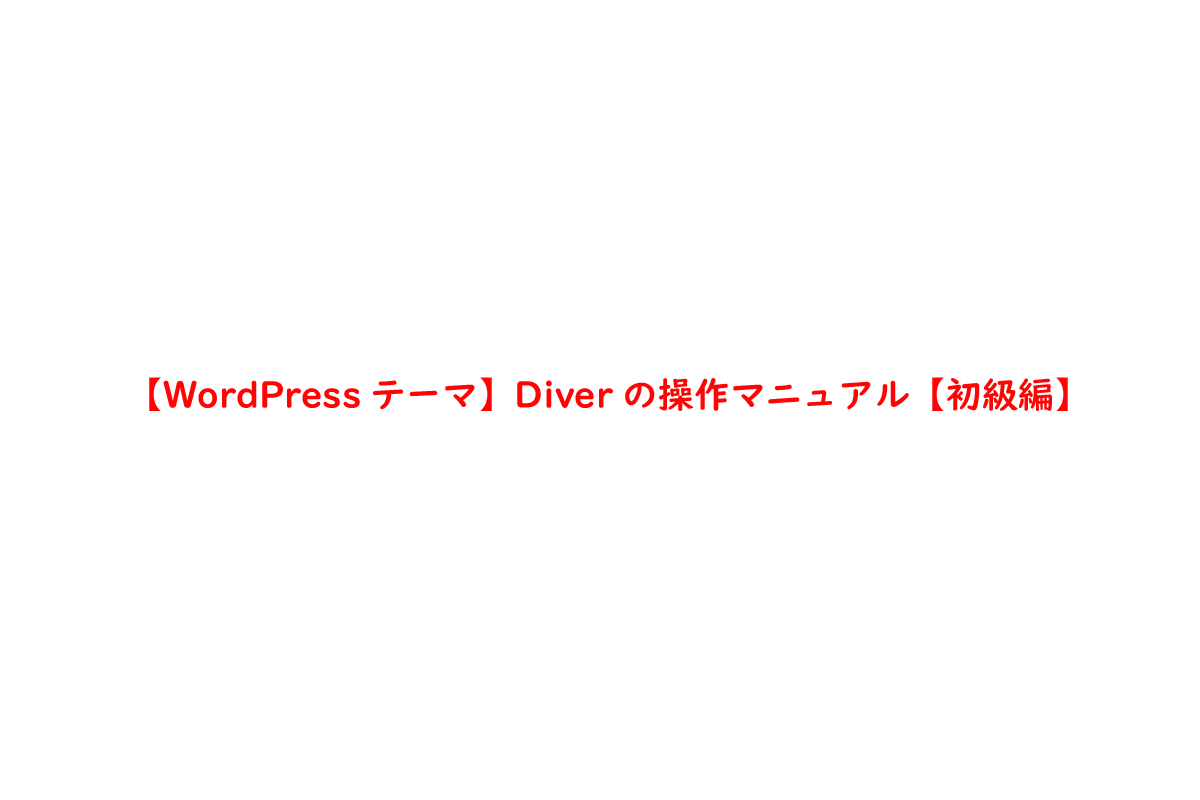 【WordPressテーマ】Diverの操作マニュアル【初級編】