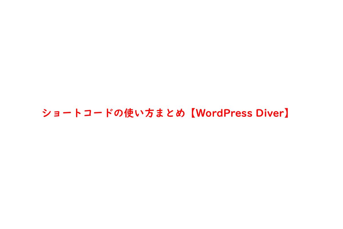 ショートコードの使い方まとめ【WordPress Diver】