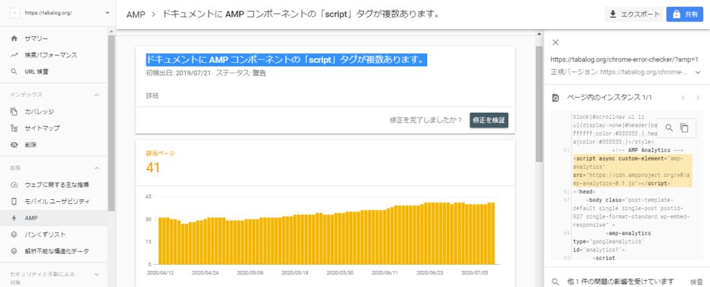 ドキュメントに AMP コンポーネントの「script」タグが複数あります