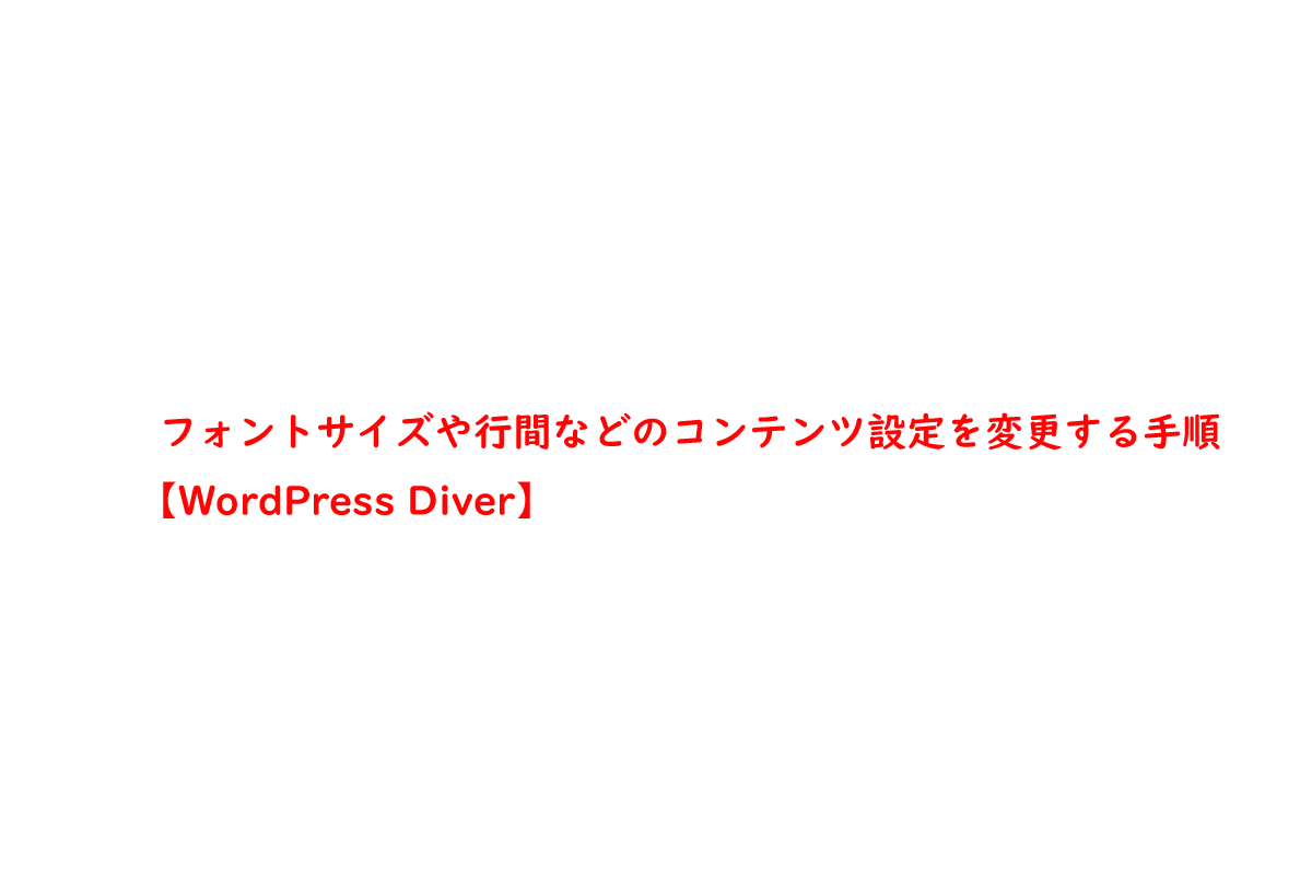フォントサイズや行間などのコンテンツ設定を変更する手順【WordPress Diver】
