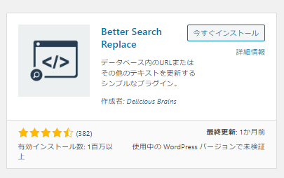 Better Search Replace インストール