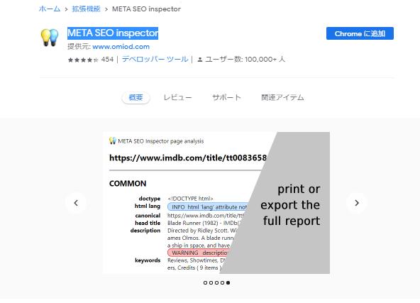 META SEO inspector 【Chrome追加】