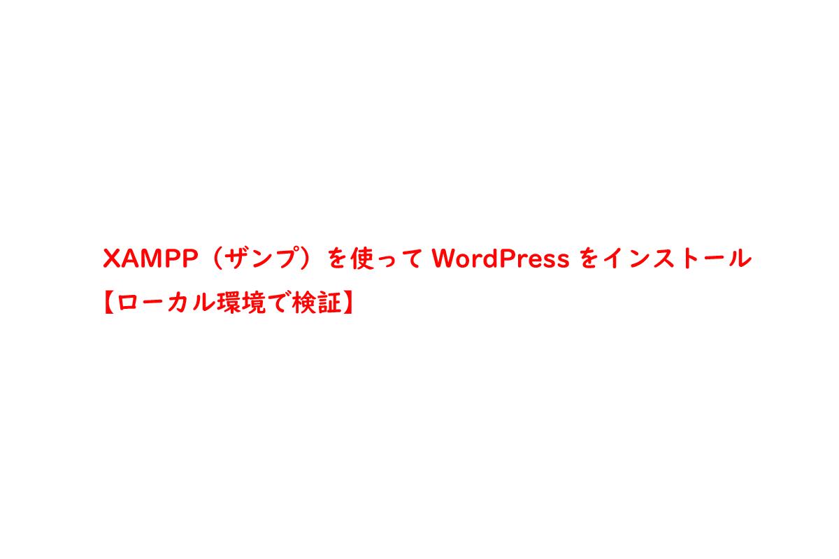 XAMPP(ザンプ)を使ってWordPressをインストール【ローカル環境で検証】
