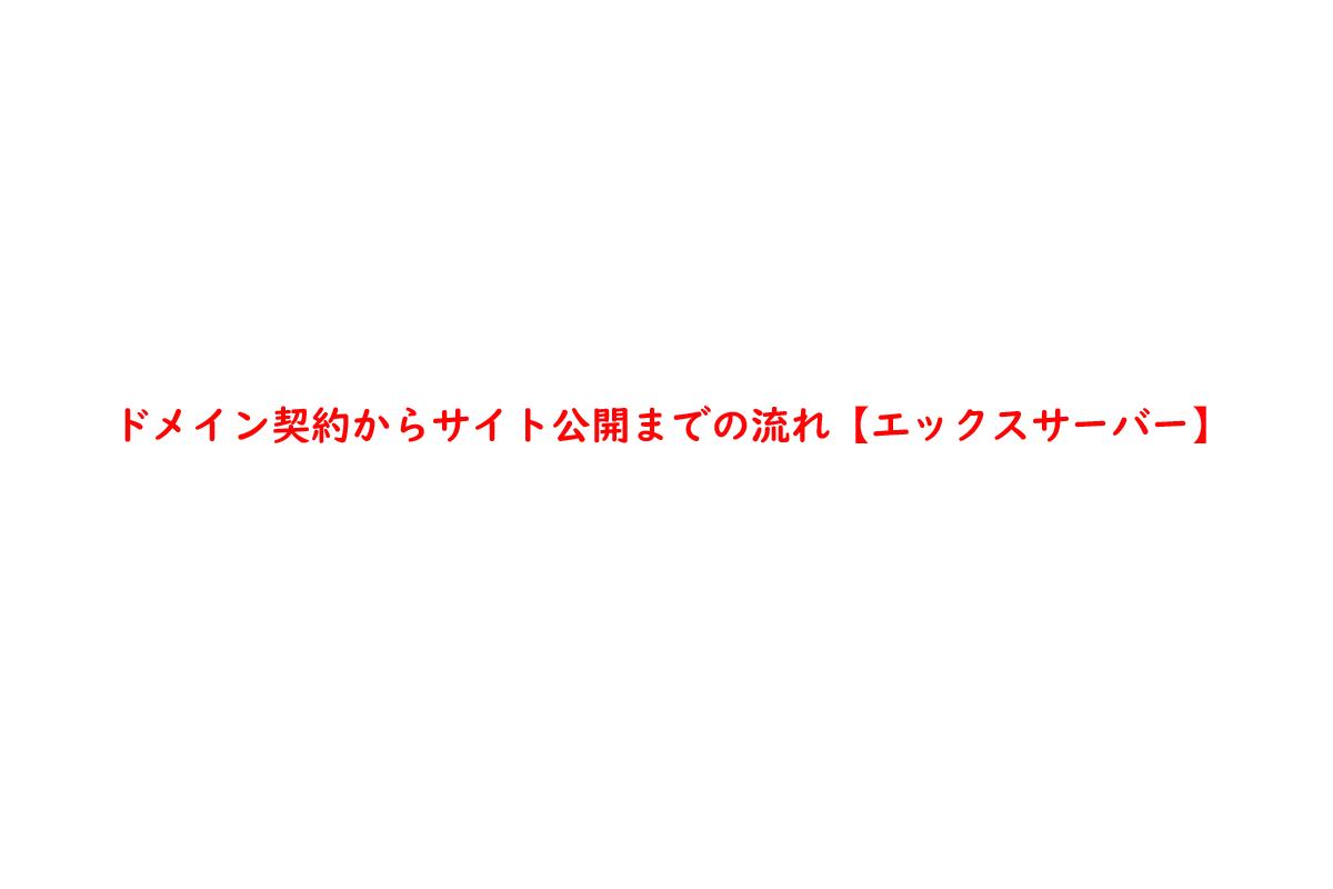ドメイン契約からサイト公開までの流れ【エックスサーバー】