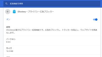 Ghostery-プライバシー広告ブロック停止手順