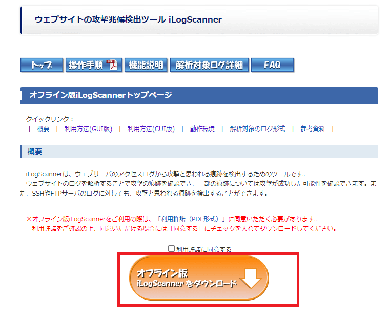 オフライン版iLogScannerのダウンロード